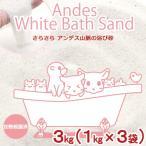 さらさら アンデス山脈の浴び砂 3kg 1kg×3袋 小動物用浴び砂 砂浴び