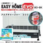 三晃商会 SANKO イージーホーム・エボ80 BK(ブラック)+アクアチャージャー 300 試供品おまけ付き 関東当日便