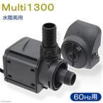 Multi1300 60Hz 循環ポンプ 水陸両用 西日本用 関東当日便