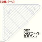 ショッピングうさぎ GEX うさぎのトイレ 三角スノコ 交換パーツ 関東当日便