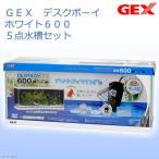 Yahoo!チャーム charm ヤフー店GEX デスクボーイホワイト600 5点水槽セット 60cm水槽セット ジェックス お一人様1点限り 関東当日便