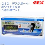 GEX デスクボーイホワイト600 5点水槽セット 60cm水槽セット ジェックス お一人様1点限り
