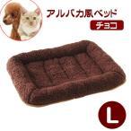 アウトレット品 マルカン アルパカ風ベッド L チョコ 犬 猫 ベッド あったか 訳あり 関東当日便