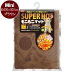 マルカン スーパーホット もこもこマット Mini ブラウン 犬 猫 冬物 マット あったか 関東当日便