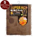 アウトレット品 マルカン スーパーホット もこもこマット S ブラウン 犬 猫 冬物 マット あったか 訳あり 関東当日便