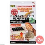 三晃商会 SANKO フラットウォーマー 12W 小動物 爬虫類 保温 パネルヒーター 関東当日便