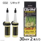 日本動物薬品 ニチドウ CO2 リキッド 30ml×2本入り 二酸化炭素 アンプル 関東当日便