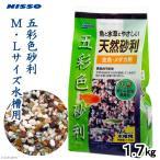ニッソー 魚と水草にやさしい天然砂利 五彩色砂利 M・Lサイズ水槽用 砂利 金魚 メダカ