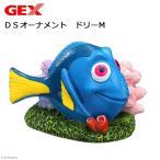 GEX DSオーナメント ドリー M ディズニー ファインディングニモ 関東当日便