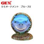 GEX DSオーナメント ブルース S ディズニー ファインディングニモ 関東当日便