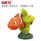 GEX DSオーナメント ニモグリーン S ディズニー ファインディングニモ 関東当日便