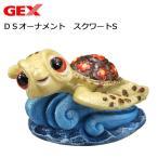 GEX DSオーナメント スクワート S ディズニー ファインディングニモ 関東当日便