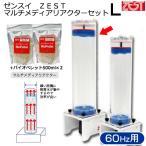 ゼンスイ ZEST マルチメディアリアクターセットL + バイオペレット500ml×2 60Hz 西日本用 関東当日便