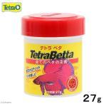 テトラ ベタ 27g