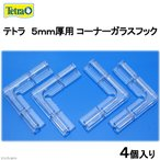 テトラ 5mm厚用 コーナーガラスフック 4個入り 関東当日便