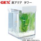 GEX 楽アクア タワー 簡単水換え水槽 関東当日便