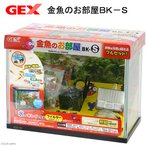 お一人様2点限り GEX 金魚のお部屋BK-S 関東当日便