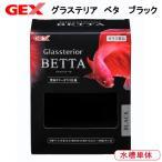 GEX グラステリア ベタ ブラック 関東当日便