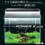 GEX クリアLED POWER X 2030 関東当日便
