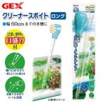 GEX おそうじラクラク クリーナースポイトロング 関東当日便