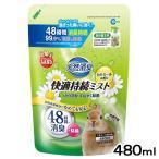 マルカン 天然消臭 快適持続ミスト カモミールの香り 詰め替え用 480ml 関東当日便