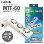 エヴァリス トリプル冷却ファン MTF-60 ホワイト 関東当日便