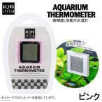 アクアシステム AXYアクアリウムサーモメーター(水温計)ピンク 関東当日便