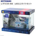 お一人様1点限り コトブキ工芸 kotobuki レグラスR-400 LEDエコライトセット 関東当日便