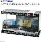 お一人様1点限り コトブキ工芸 kotobuki レグラスF-600SH/BS-LEDライトセット 関東当日便