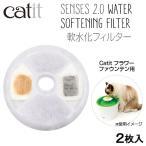 GEX Catit SENSES2.0 軟水化フィルター 関東当日便