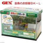 お一人様1点限り GEX 金魚のお部屋BK-L 関東当日便