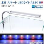 水作 スマート LEDライト A220 BR