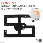 安永エアーポンプAP−30〜80F用 クリーナーパッキン 交換パーツ