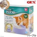 GEX ピュアクリスタル クリアフロー 猫用 パープル 関東当日便