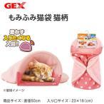 アウトレット品 GEX もみもみふみふみ猫袋 猫柄 訳あり 関東当日便