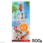 スドー 金魚のガラス砂 橙色 500g 関東当日便
