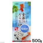 スドー 金魚のガラス砂 瑠璃色 500g 関東当日便