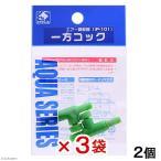 お買い得セット 貝沼産業 一方コック 2個入り×3袋 IP-101 関東当日便