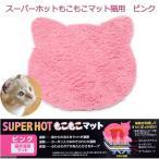 アウトレット品 マルカン スーパーホットもこもこマット 猫用 ピンク 訳あり 関東当日便