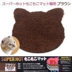 アウトレット品 マルカン スーパーホット もこもこマット 猫用 ブラウン 訳あり 関東当日便