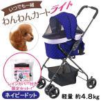 GEX わんわんカートライト ネイビードット 小型犬用カート(8kgまで)+ 防寒レインカバー 限定セット 関東当日便