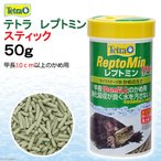 テトラ レプトミン スティック 50g 関東当日便