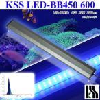 興和 KSS LED-BB450 600 60〜75cm水槽用 ライト 海水魚 沖縄別途送料 アクアリウムライト 関東当日便
