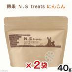 穂果 N.S treats にんじん 40g 2袋入り