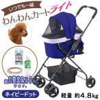 GEX わんわんカートライト ネイビードット 小型犬用カート(8kgまで)+ お散歩セットのおまけ付き 超小型犬用カラー ver. 関東当日便