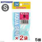 コトブキ工芸 kotobuki キスゴムS(5個入り) K-12 2袋入り 関東当日便