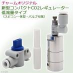 チャームオリジナル 新型コンパクトCO2レギュレーター低流量タイプ(スピコン一体型・バルブ付属)(改良型) 関東当日便