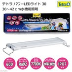テトラ パワーLEDライト 30 30〜42cm水槽用照明 熱帯魚 水草 関東当日便