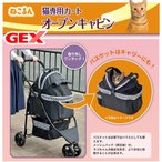 GEX ねこるん 猫専用カート オープンキャビン ブラックチェック 関東当日便