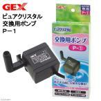 GEX ピュアクリスタル交換用ポンプ P-1 関東当日便